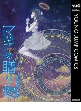 マギの贈り物(ヤングジャンプコミックスDIGITAL)