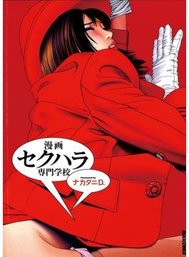 漫画セクハラ専門学校(IKKI コミックス)