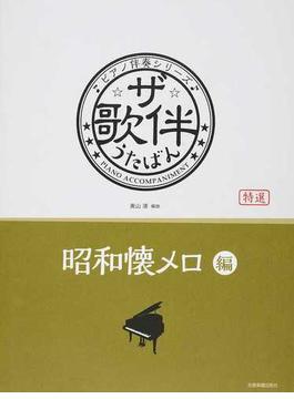 ザ・歌伴 特選 昭和懐メロ編