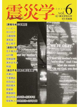 震災学 vol.6(2015)