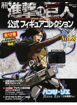 月刊進撃の巨人公式フィギュアコレクション Vol.8 ハンジ・ゾエ(立体機動Ver.)
