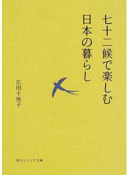 七十二候で楽しむ日本の暮らし(角川ソフィア文庫)