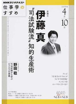 "NHK仕事学のすすめ 2015年度4月・10月 ""司法試験流""知的生産術"
