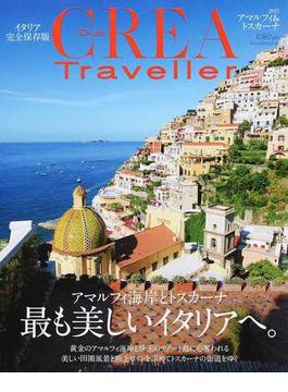 CREA Due Traveller 最も美しいイタリアへ。 完全保存版