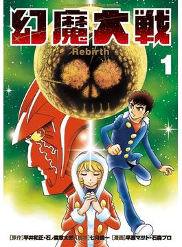 幻魔大戦Rebirth 1 (少年サンデーコミックススペシャル)(少年サンデーコミックススペシャル)