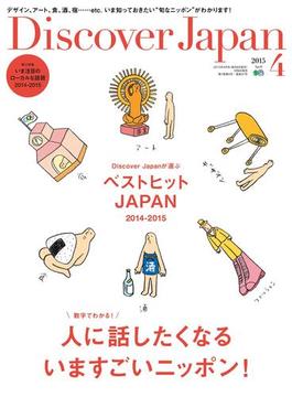 Discover Japan Vol.42