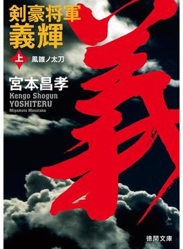 剣豪将軍義輝(上) 鳳雛ノ太刀