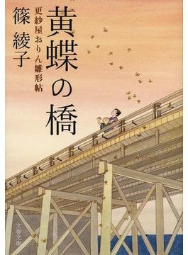 黄蝶の橋 更紗屋おりん雛形帖(文春文庫)