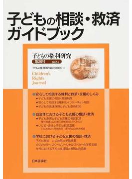 子どもの権利研究 第26号 子どもの相談・救済ガイドブック