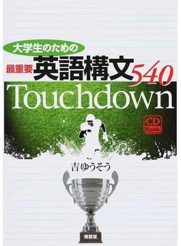 大学生のための最重要英語構文540 Touchdown