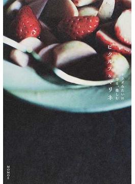 ピクルス&マリネ サラダみたいに作る、楽しむ