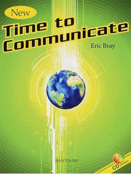 コミュニケーション初級英語講座 改訂新版