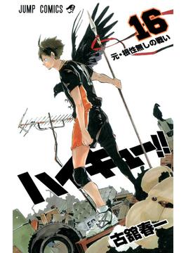 ハイキュー!! 16 (ジャンプコミックス)(ジャンプコミックス)