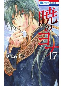 暁のヨナ(17)(花とゆめコミックス)