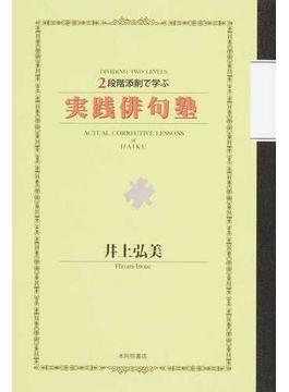 2段階添削で学ぶ実践俳句塾