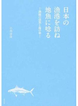 日本の漁港を訪ね地魚に唸る 漁師の活気と海の幸