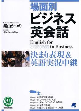 場面別ビジネス英会話(音声付)