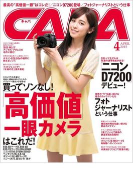 CAPA2015年4月号