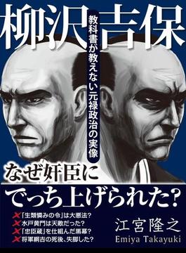 【期間限定価格】柳沢吉保