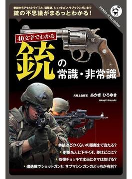 【期間限定価格】40文字でわかる 銃の常識・非常識