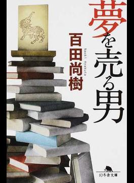 夢を売る男(幻冬舎文庫)