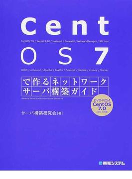 CentOS7で作るネットワークサーバ構築ガイド