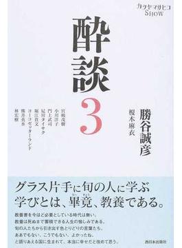 カツヤマサヒコSHOW 3 酔談