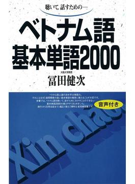 【音声付版】聴いて、話すための ベトナム語基本単語2000(基本単語2000)