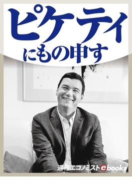 ピケティにもの申す!(週刊エコノミストebooks)