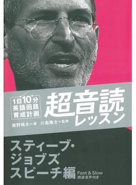 超音読レッスン スティーブ・ジョブズ スピーチ編(音声付)