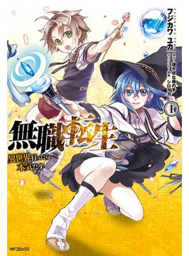 無職転生(MFコミックス) 8巻セット(MFコミックス フラッパーシリーズ)