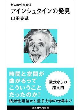 ゼロからわかる アインシュタインの発見(講談社現代新書)