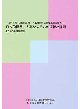 日本的雇用・人事システムの現状と課題 第14回日本的雇用・人事の変容に関する調査報告 2013年度調査版