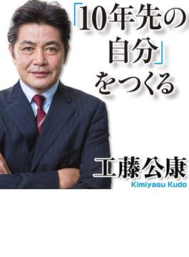工藤公康 「10年先の自分」をつくる【オーディオブック】