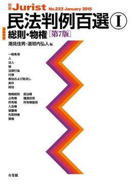 民法判例百選I総則・物権(第7版)(別冊ジュリスト)