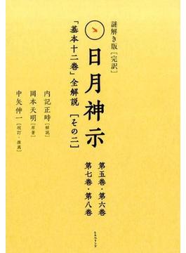 謎解き版〈完訳〉日月神示「基本十二巻」全 2巻セット