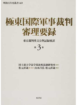 極東国際軍事裁判審理要録 東京裁判英文公判記録要訳 第3巻