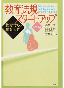 教育法規スタートアップ 教育行政・政策入門 第3版
