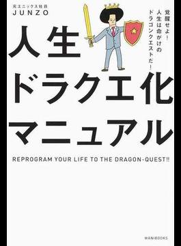 人生ドラクエ化マニュアル 1 覚醒せよ!人生は命がけのドラゴンクエストだ!