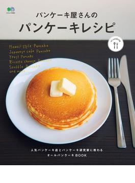 【期間限定価格】パンケーキ屋さんのパンケーキレシピ