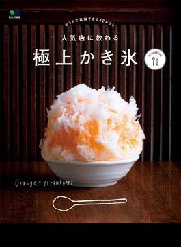 【期間限定価格】人気店に教わる 極上かき氷