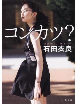 【期間限定ポイント40倍】コンカツ?(文春文庫)