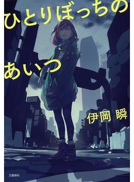 ひとりぼっちのあいつ(文春e-book)