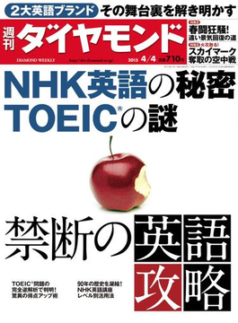週刊ダイヤモンド 15年4月4日号