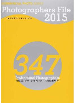 フォトグラファーズ・ファイル 2015 プロフェッショナル・フォトグラファー347人の仕事ファイル(コマーシャル・フォト・シリーズ)