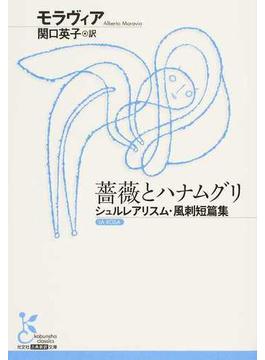 薔薇とハナムグリ シュルレアリスム・風刺短篇集(光文社古典新訳文庫)