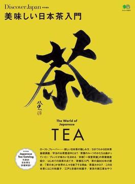 美味しい日本茶入門(別冊Discover Japan)