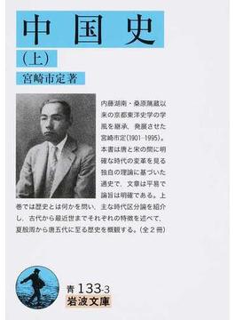 中国史(上)