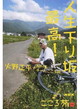 人生下り坂最高! NHKにっぽん縦断こころ旅