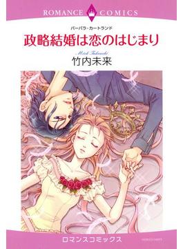 政略結婚は恋のはじまり(4)(ロマンスコミックス)